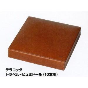 ダンヒル テラコッタ・トラベル・ヒュミドール(10本用) lapierre