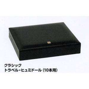 ダンヒル クラシック・トラベル・ヒュミドール(10本用) lapierre