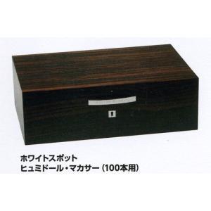 ダンヒル ホワイトスポット・ヒュミドール・マカサー(100本用) lapierre
