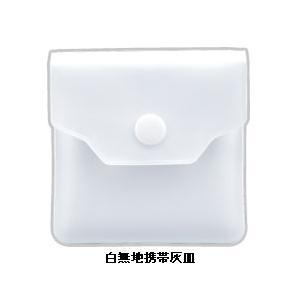 白無地携帯 【喫煙具・携帯灰皿】|lapierre