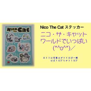 Nico The Cat ステッカー|lapin-create