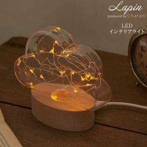 LEDライト クラウド 照明 間接照明 ライト スタンドライト USBライト インテリアライト 雲 かわいい ギフト|lapin-happy-jewelry