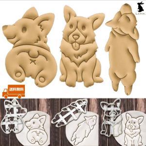 クッキー型 犬 コーギー クッキーカッター お菓子作り 3ピースセットの画像