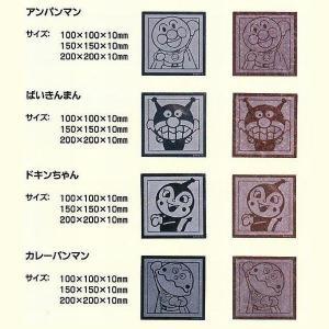 アンパンマンタイル 絵タイル 10cm角 赤タイプ お部屋のアクセントに 受注生産商品|lapis1021