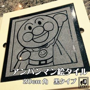 アンパンマンタイル 絵タイル 20cm角 黒タイプ お部屋のアクセントに 受注生産商品|lapis1021