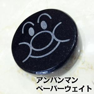アンパンマン ペーパーウエイト 文鎮 黒御影石製 お部屋のアクセントに 受注生産商品|lapis1021