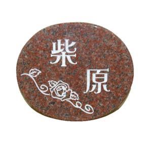 赤御影石(インペリアルレッド) オリジナル表札 丸型 ワンポイント付【送料無料】 lapis1021