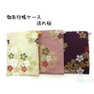 サイズ:たて165mm×よこ115mmの御朱印帳が入る大きさです。 カラー:白・紫・ピンク  備考 ...