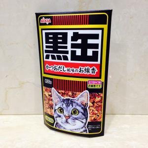 黒缶線香 かつおだしの香り 愛猫へのお供えに。【メール便対応】|lapis1021