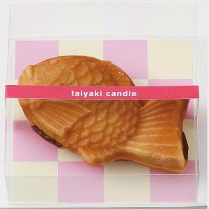 【たい焼きキャンドル♪】あんこの香り 本物そっくり ギフトに♪ lapis1021