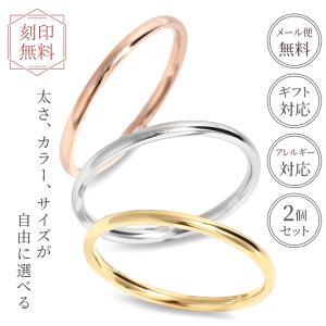【 刻印 無料 】ペアリング 2個セット アレルギー対応 サージカルステンレス 結婚指輪 婚約指輪 ...