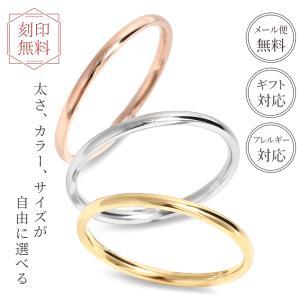 【 刻印 無料 】リング 指輪 アレルギー対応 サージカルステンレス 結婚指輪 婚約指輪 | 誕生日...