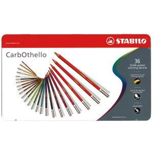 【スタビロSTABILO:ドイツ】カーブオテロCarbOthello色鉛筆36色セット|lapiz