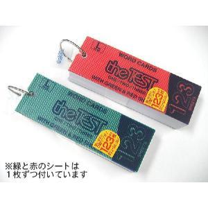 単語カード 123L ザ・テスト lapiz