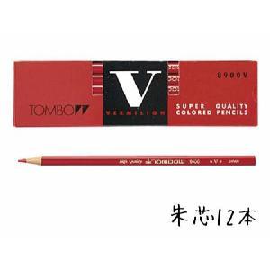 鉛筆 名入れ 赤鉛筆 8900V 丸軸トンボ鉛筆|lapiz