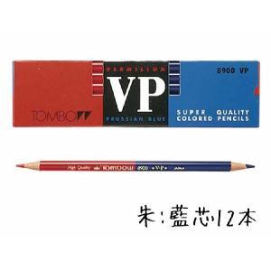 鉛筆 名入れ 赤青鉛筆 8900VP 5 5 丸軸トンボ鉛筆|lapiz