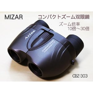 【MIZAR】使いやすい倍率設定、コンサートや観劇、スポーツ観戦にどうぞCBZ-303コンパクトズーム双眼鏡10〜30倍バードウォッチングにも♪ lapiz