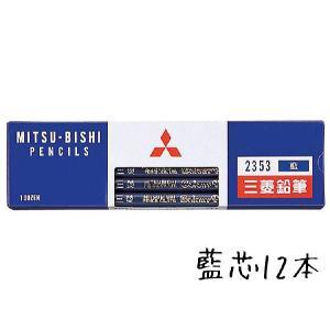 鉛筆 名入れ 青鉛筆 丸軸 2353番三菱鉛筆|lapiz