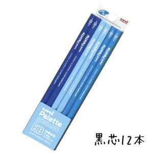 鉛筆 名入れ ユニパレット かきかた鉛筆2B B HB 4B 6B 青 簡易ケース入り 三菱鉛筆|lapiz