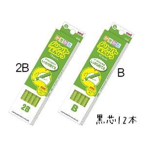 名入れ対象商品 グリッパー かきかた鉛筆2B B 緑 三菱