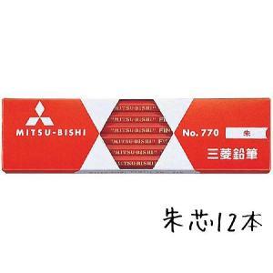 【名入れ対象商品】赤鉛筆 770番【三菱鉛筆】|lapiz