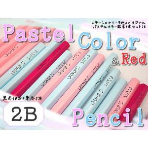 【卒園・記念品用 名入れ鉛筆】パステルカラー鉛筆2B(朱色セット)【ラピスオリジナル】|lapiz