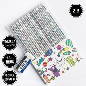 【販売終了致しました】ギャラクシーねーむ鉛筆 2B (消しゴムセット) 卒園 記念品 オリジナル えんぴつ キラキラ|lapiz