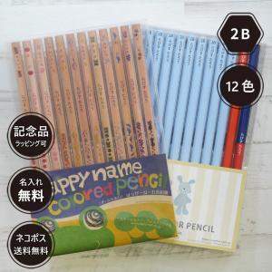 名入れ 鉛筆 パステルカラー鉛筆  2B はっぴーねーむ色鉛筆 12色(赤鉛筆 色鉛筆セット) 朱色 卒園 記念品 えんぴつ ブルー ピンク|lapiz