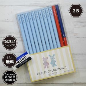 【卒園・記念品用 名入れ鉛筆】パステルカラー鉛筆(朱色セット)+消しゴムセット【ラピスオリジナル】|lapiz