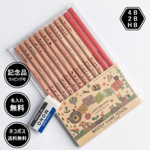 【卒園・記念品用 名入れ鉛筆】ウッディねーむ鉛筆(朱色セット)+消しゴムセット【ラピスオリジナル】|lapiz