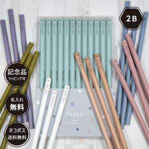鉛筆 名入れ ラピス オリジナル鉛筆 単色セット 2B 卒園 記念品 オリジナル えんぴつ 木目 ウッド|lapiz