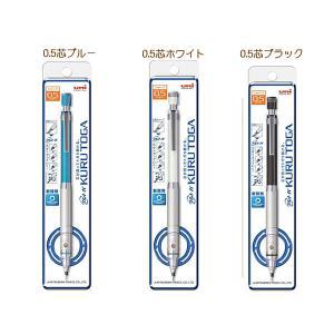 【三菱鉛筆】 KURUTOGA(クルトガ) ハイグレード シャープペンシル 0.5芯|lapiz