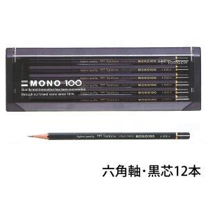 鉛筆 名入れ モノシリーズ鉛筆 MONO-100 2B 6B HB B 3B 4B 5B F H 2H 3H 4H 5H 6H 7H 8H 9H トンボ鉛筆 卒園 記念品|lapiz