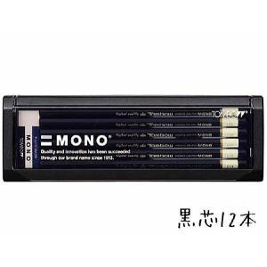 鉛筆 名入れ モノシリーズ鉛筆 MONO 2B 6B HB B 3B 4B 5B F H 2H 3H 4H 5H 6H トンボ鉛筆 卒園 記念品|lapiz