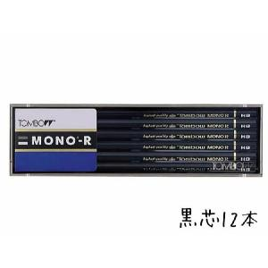 鉛筆 名入れ モノシリーズ鉛筆 MONO-R 2B HB B 3B 4B H 2Hトンボ鉛筆 卒園 記念品|lapiz