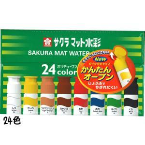 【サクラクレパス】サクラ マット水彩24色 ポリチューブ入 lapiz