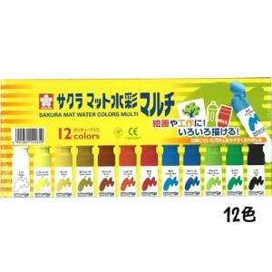 【サクラクレパス】サクラマット水彩 マルチ12色 ポリチューブ入 lapiz