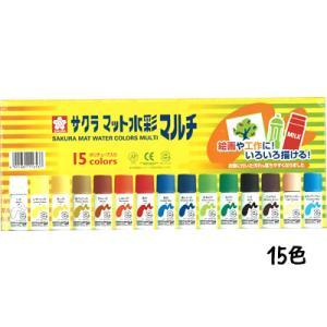 【サクラクレパス】サクラマット水彩 マルチ15色 ポリチューブ入 lapiz