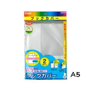 ブックカバー A5サイズ lapiz