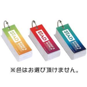 STAD 単語カード SC209 lapiz