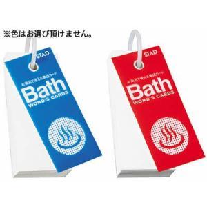 お風呂で使える単語カード 風呂単【ふろたん】 lapiz
