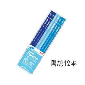 鉛筆 名入れ ユニパレット かきかた鉛筆 2B B 青 三菱鉛筆 卒園 記念品|lapiz