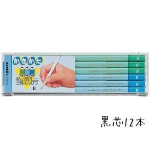 鉛筆 名入れ ユニスターかきかた鉛筆三角軸 青/緑 2B B 三菱鉛筆 卒園 記念品|lapiz