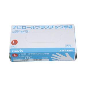 ナビス プラスチック手袋 パウダー付 L100入 0-9867-01