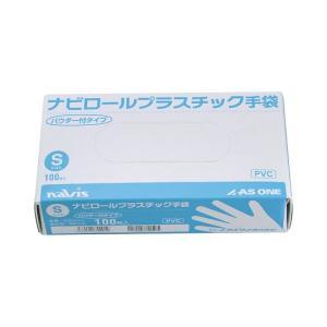 ナビス プラスチック手袋 パウダー付 S100入 0-9867-03