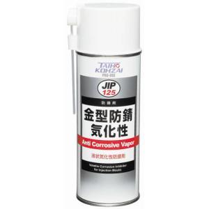 タイホーコーザイ  金型防錆気化性(金型防錆スプレー) 0125