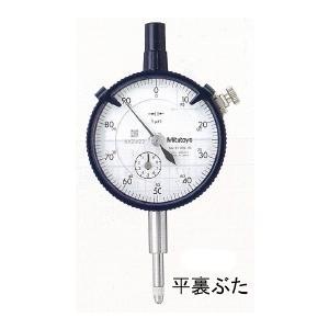ミツトヨ  標準形 ダイヤルゲージ (目量0.001/測定範囲1mm) 2110SB-10|laplace