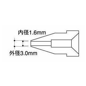 白光 ノズル/1.6MM A1007の関連商品5