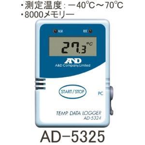 A&D 温度データロガー AD-5325|laplace