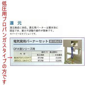 日本電産シンポ DFA用還元バーナーセット 低圧プロパンガス専用 ADFA0721230|laplace